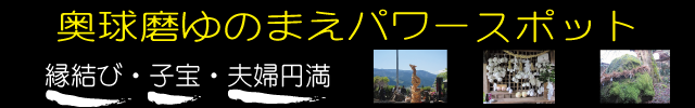 熊本県球磨郡湯前町の観光・物産情報(湯前町観光物産協会 ...